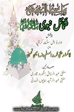 Shumaile Nabvi