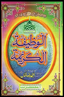 Al Wazifatul kareema