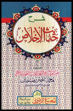 Ataya al Qadeer