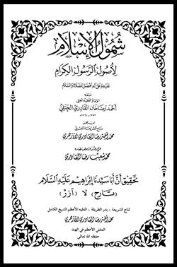 Shumool-ul-islam